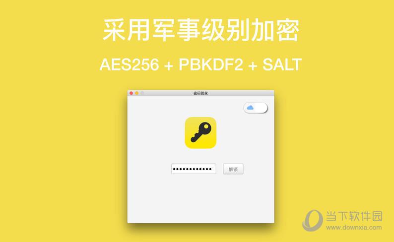密码助手Mac版