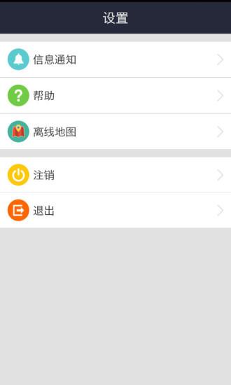 追踪者 V1.0.3 安卓版截图4