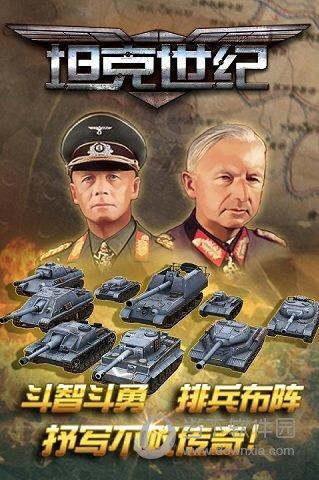坦克世纪手游