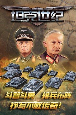 坦克世纪 V1.0.0 安卓版 截图1