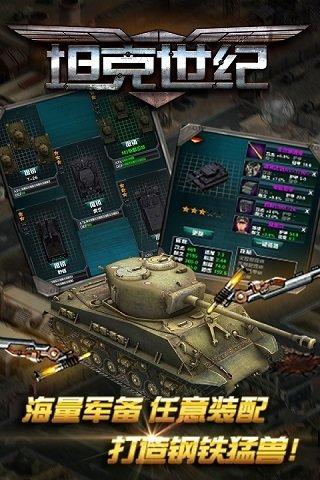 坦克世纪 V1.0.0 安卓版 截图2