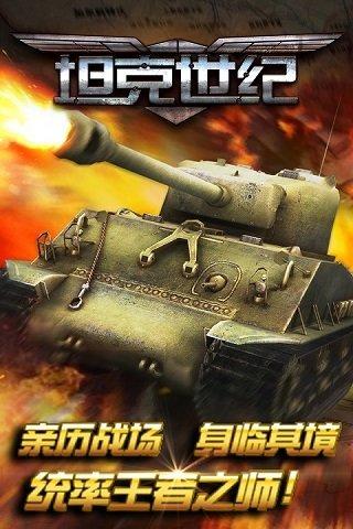 坦克世纪 V1.0.0 安卓版 截图5