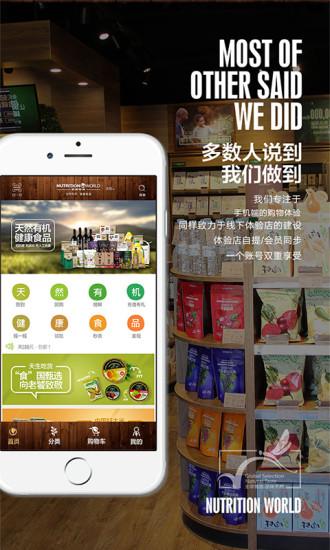 营养世界 V1.45 安卓版截图3