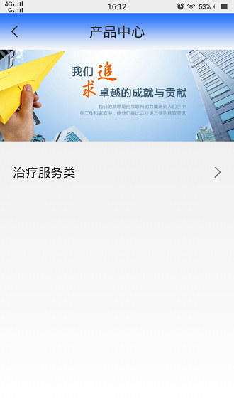 菁肤堂 V1.1 安卓版截图4