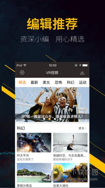 VR视频iOS版