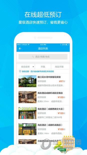 乐游火车票iOS版