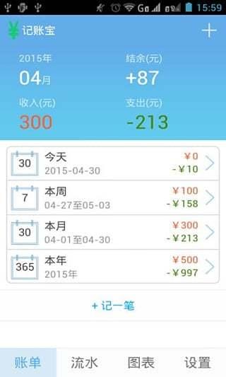 记账助手 V1.8.2 安卓版截图1