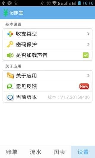 记账助手 V1.8.2 安卓版截图3