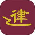 亿律法律咨询 V4.0 iPhone版