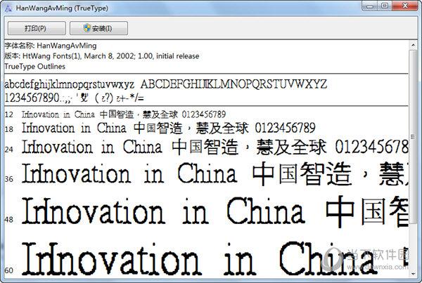 王汉宗均明体繁字体
