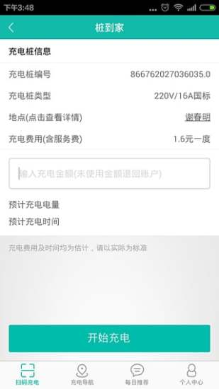 桩到家 V1.6.3 安卓版截图2
