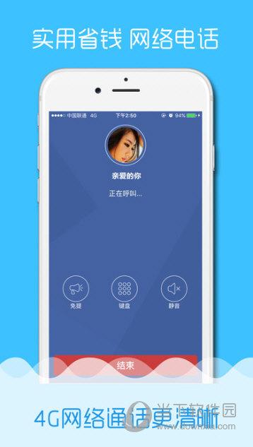 4G电话宝iOS版