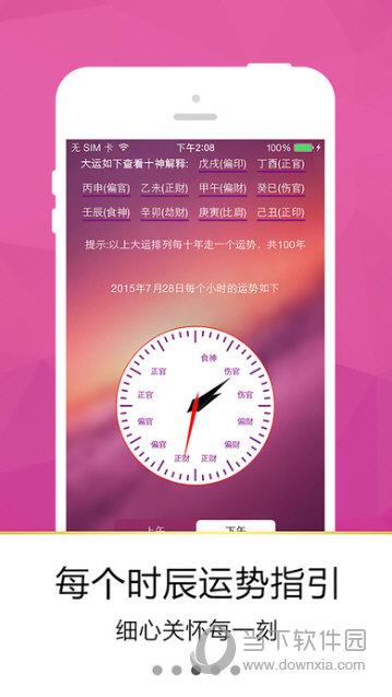 命运中华万年历苹果版