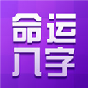 命运中华万年历 V1.6 苹果版