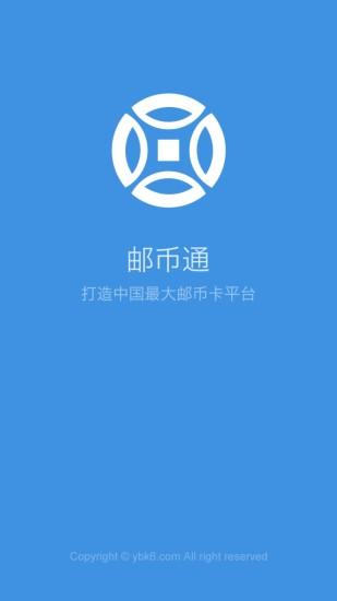 邮币通 V1.0.1 安卓版截图1