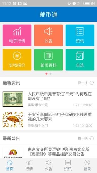 邮币通 V1.0.1 安卓版截图4