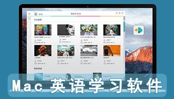 Mac英语学习软件
