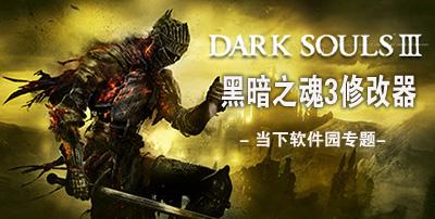 黑暗之魂3修改器