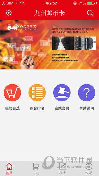 九州邮币卡iOS版