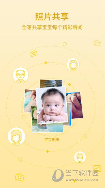 时光相册 v1.9.2 iphone版