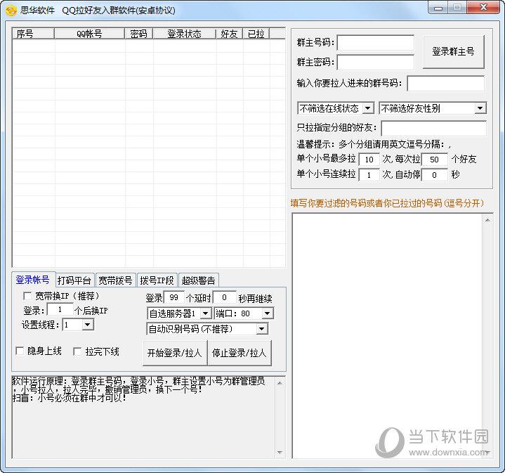 QQ拉好友入群软件下载