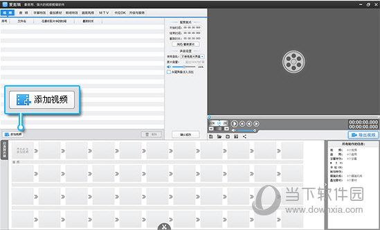爱剪辑怎么添加视频 爱剪辑添加视频方法教程