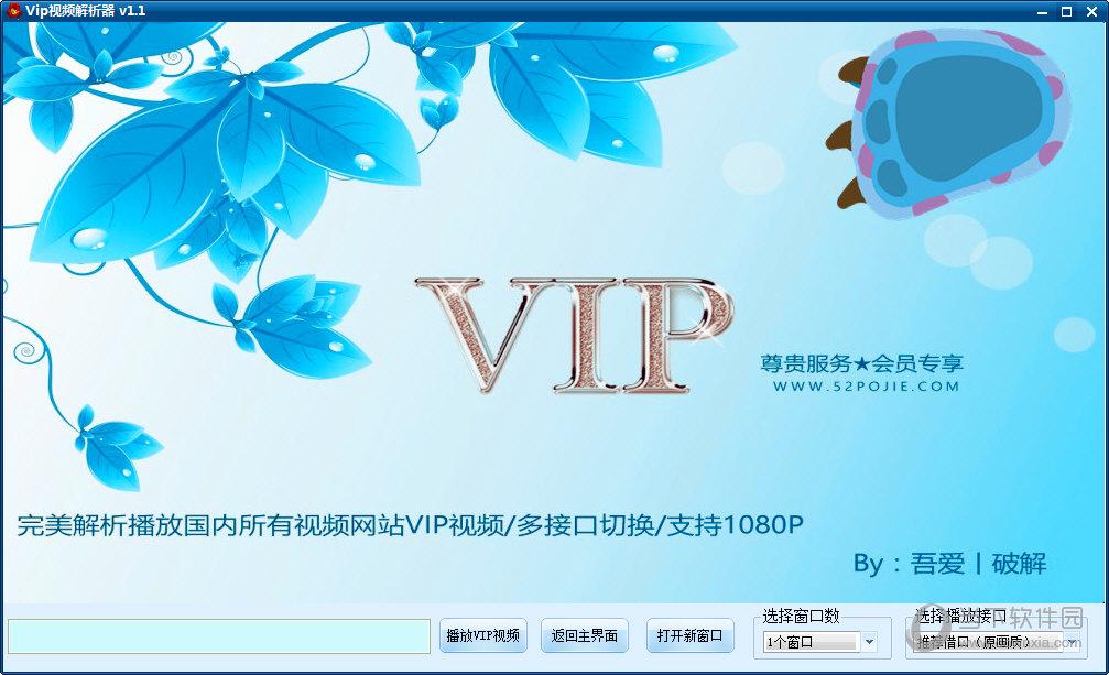 VIP视频解析器
