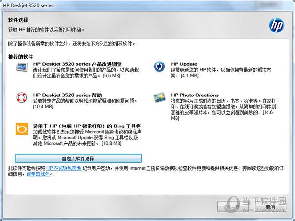 惠普HP DeskJet 3521打印机驱动