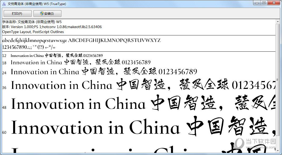 文悦青龙体字体下载