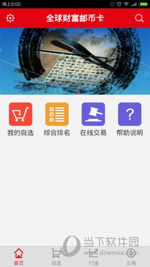 全球财富邮币卡APP