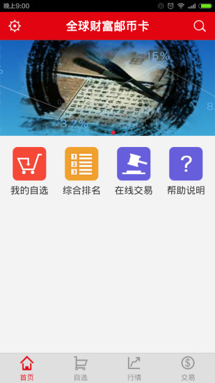全球财富邮币卡 V5.5.1.10 安卓版截图4