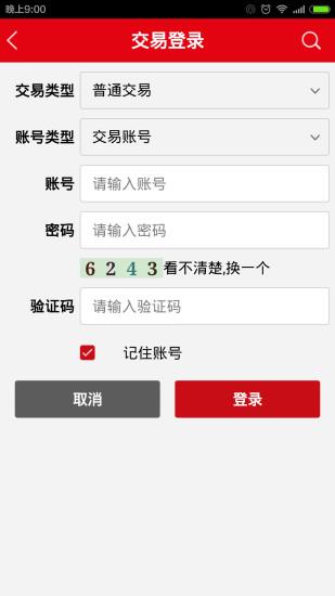 全球财富邮币卡 V5.5.1.10 安卓版截图5