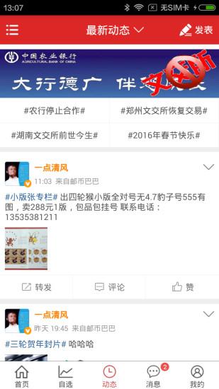 邮币巴巴 V1.1 安卓版截图3