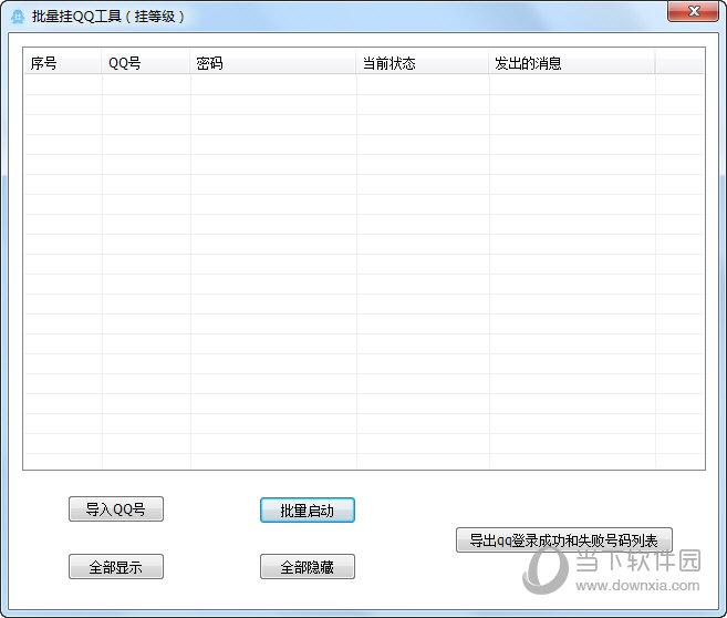 批量挂QQ工具