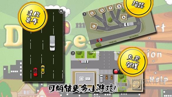 菜鸟学车开iOS版