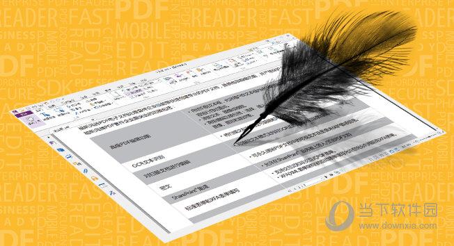 福昕PDF阅读器宣传图