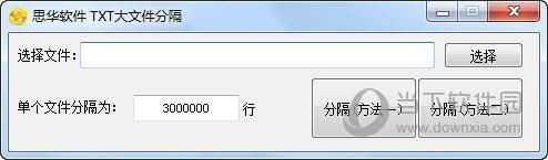 思华软件TXT大文件分隔