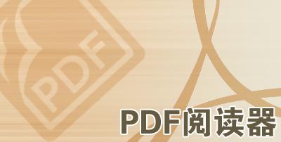 电脑PDF阅读器