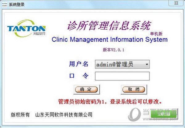 天同诊所管理信息系统