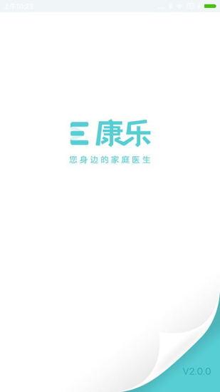 E康乐 V2.0.2 安卓版截图1