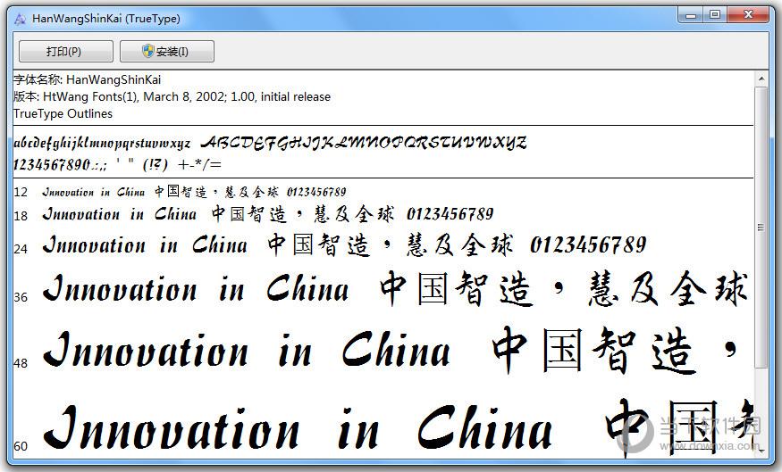 王汉宗行楷体繁字体