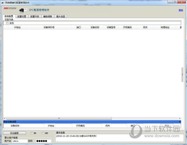 网络摄像机配置管理软件