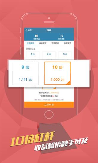 财富牛 V1.0.3 安卓版截图2