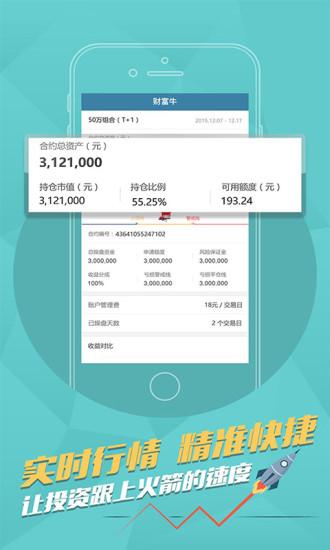 财富牛 V1.0.3 安卓版截图4
