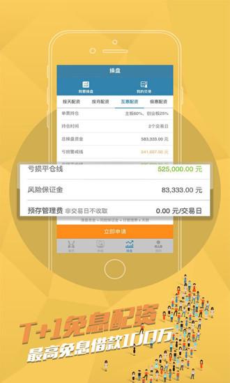 财富牛 V1.0.3 安卓版截图5
