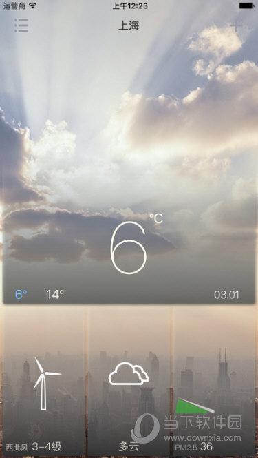 大安天气APP