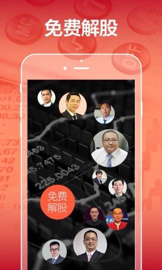 财富指南 V2.0.0 安卓版截图2