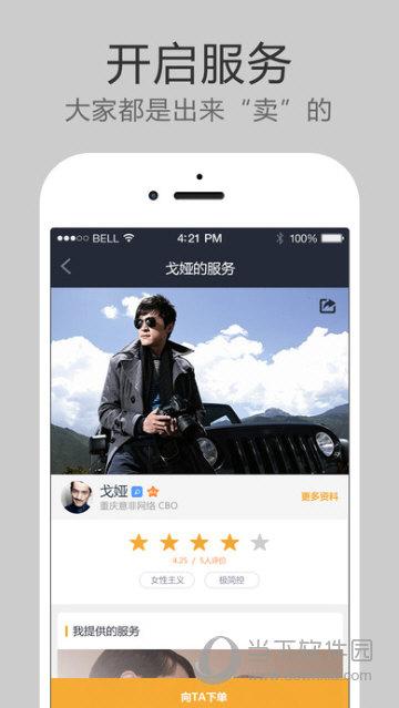 高朋汇iOS版