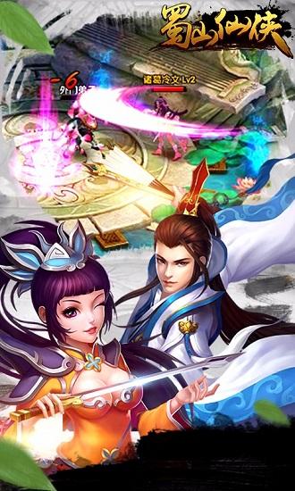 蜀山仙侠 V1.15.0331 安卓版截图1