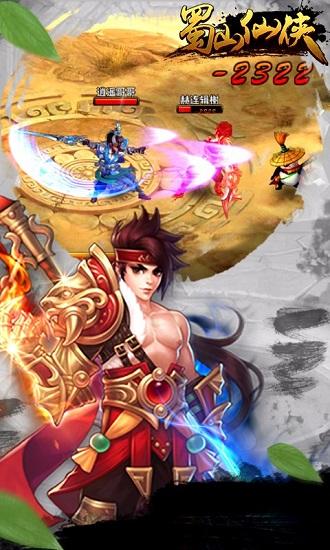 蜀山仙侠 V1.15.0331 安卓版截图3